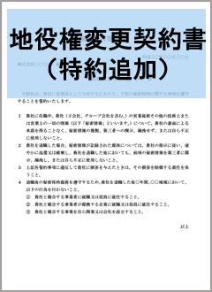 地役権変更契約書(特約追加)
