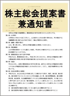 株主総会提案書兼通知書