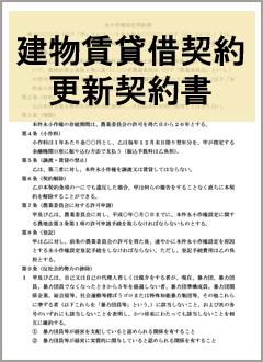 建物賃貸借契約更新契約書. この書式を無料でダウンロード \u203b書式・ひな形のダウンロードには、無料会員登録が必要です。