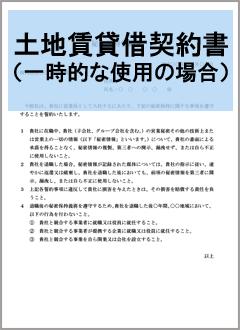 土地賃貸借契約書(一時的な使用の場合)