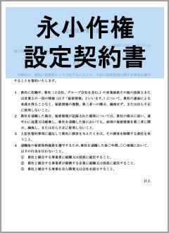 永小作権設定契約書 | 司法書士タイムズ